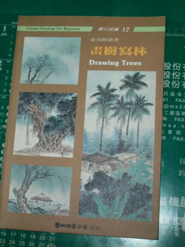 【義賣書籍】《畫樹寫林》ISBN:9579045089│藝術圖書│盧錫炯