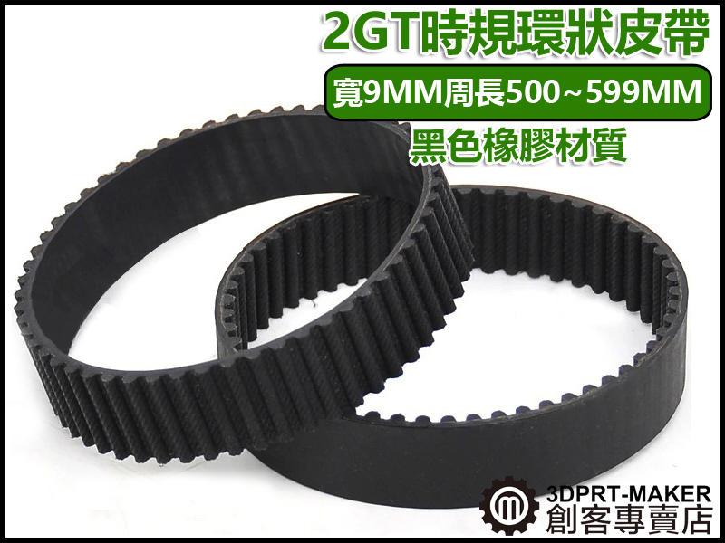 【3DPRT 專賣店】2GT GT2 寬 9MM 周長 500 到 599 多種規格 閉口皮帶 環狀皮帶★L06B05★