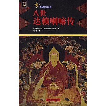 [尋書網] 9787800575518 八世達賴喇嘛傳(簡體書sim1a)