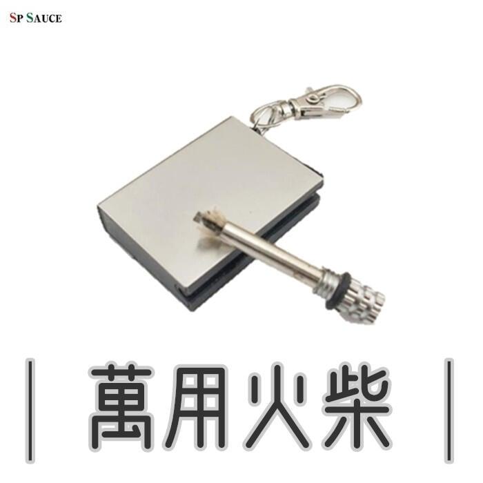 萬能火柴/萬次火柴/萬用火柴 打火石/打火機 功能 鑰匙圈/鑰匙扣