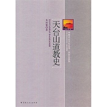 [尋書網] 9787802545847 天台山道教史 /朱封鰲(簡體書sim1a)