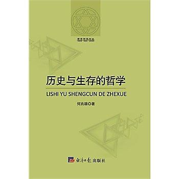[尋書網] 9787802577688 哲學研究論叢---歷史與生存的哲學(簡體書sim1a)