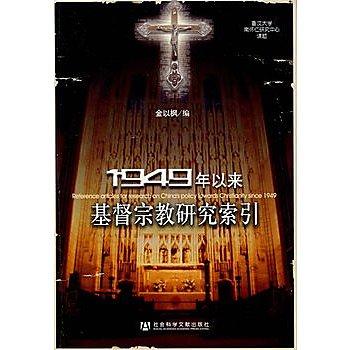 [尋書網] 9787802308008 1949年以來基督宗教研究索引(附光盤)(簡體書sim1a)