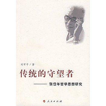 [尋書網] 9787010066370 傳統的守望者——張岱年哲學思想研究(簡體書sim1a)