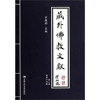 [尋書網] 9787300125312 藏外佛教文獻 第二編 總第十四輯 /方廣錩 著(簡體書sim1a)