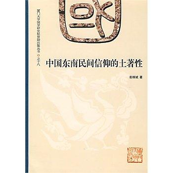 [尋書網] 9787561534885 中國東南民間信仰的土著性 /彭維斌  著(簡體書sim1a)