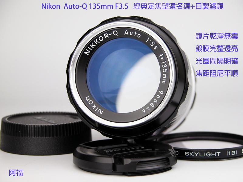 Nikon -Nikkor Auto-Q 135mm F3.5 經典定焦望遠名鏡+日製濾鏡 已改Ai