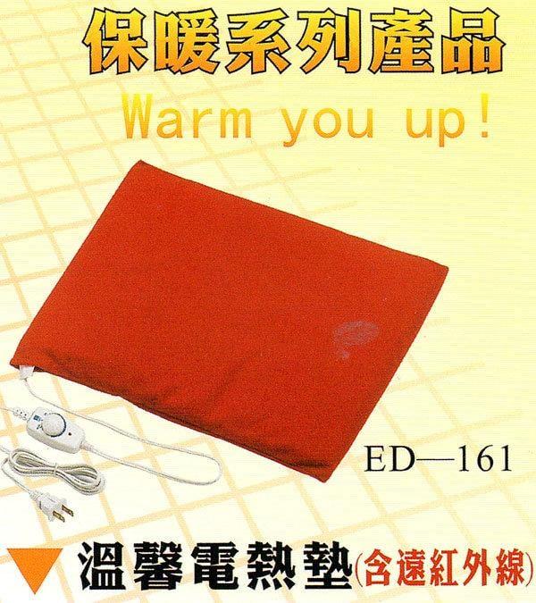 光禾館 ~ 意得客-超導遠紅外線 衛星科技 台灣製高級熱墊 電毯 意得客
