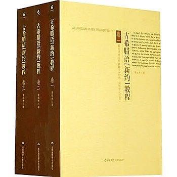 [尋書網] 9787561758342 古希臘語(新約)教程 全三卷 /黃錫木 著(簡體書sim1a)
