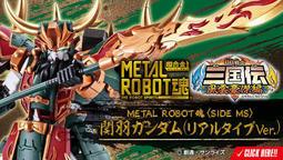 【搖滾吉米】預購截止 7月 代理版 魂商店限定 METAL ROBOT魂 關羽鋼彈 REAL TYPE ICE