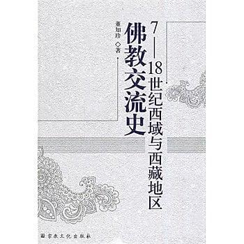 [尋書網] 9787802548695 7∼18世紀西域與西藏地區佛教交流史(簡體書sim1a)
