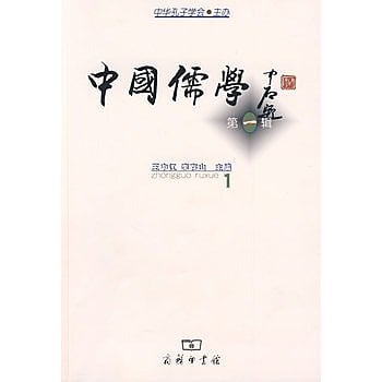 [尋書網] 9787100052979 中國儒學:第一輯(簡體書sim1a)
