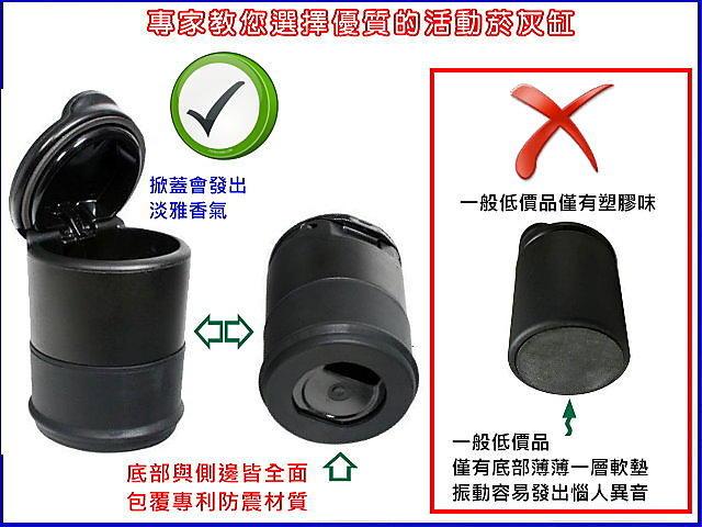 kia cmc luxgen luxgen7 suv mpv ford i-max smart fortwo 納智捷起亞可放芳香劑攜帶灰皿杯架式菸灰缸