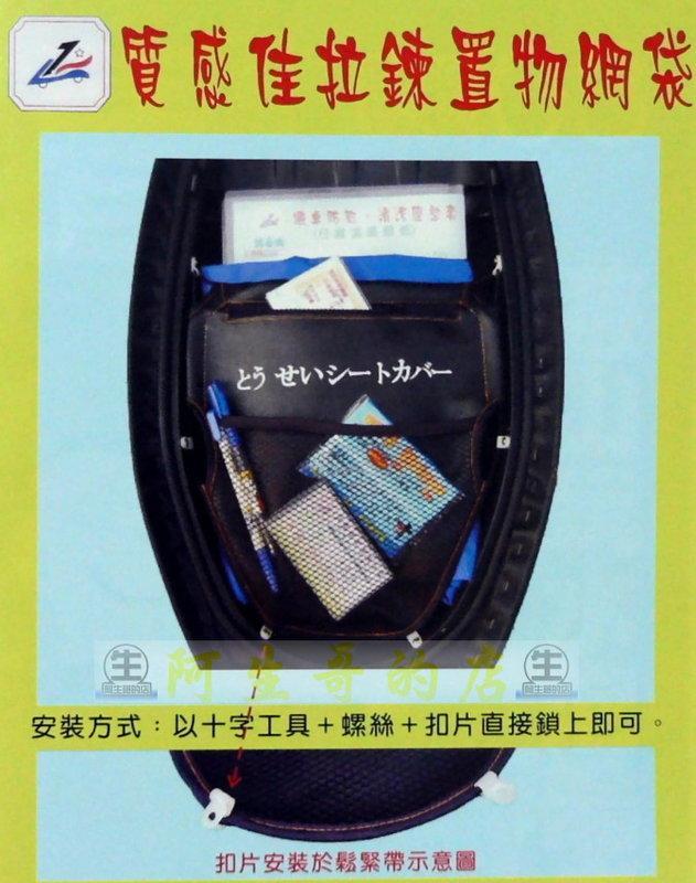 MIT機車內置物袋 車廂雨衣收納袋 專利機車三層拉鍊置物網袋 皮質置物袋 機車座墊內置物袋 置物箱內袋 椅墊網 置物網袋