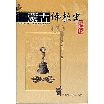 [尋書網] 9787204093120 蒙古佛教史 /喬吉 著(簡體書sim1a)