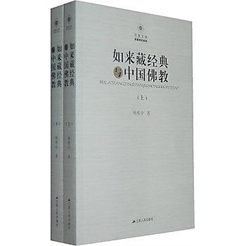 [尋書網] 9787214075185 如來藏經典與中國佛教(上下) 鳳凰文庫(簡體書sim1a)