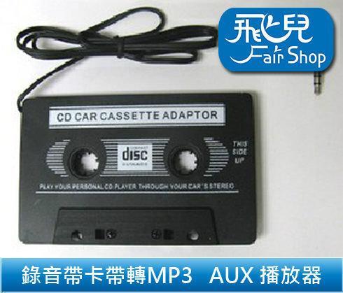 【飛兒】 錄音帶 卡帶 轉 MP3 AUX 播放器 3.5 mm 接頭 MP3 MP4 CD 手機 轉換器 單聲道