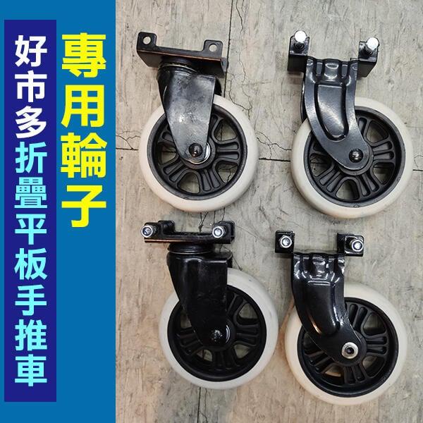 【飛兒】好市多推車輪子更換維修 Costco推車維修 直向/轉向 推車輪維修 故障更換 維修
