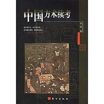 [尋書網] 9787506015066 中國方術續考 /李零  著(簡體書sim1a)