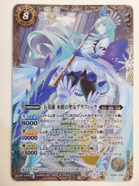 【瑪比卡鋪】 現貨 BS 戰魂王 少年戰魂 Battle Spirits BS55-X06 五英雄 冰槍之聖女 古娜菲拉