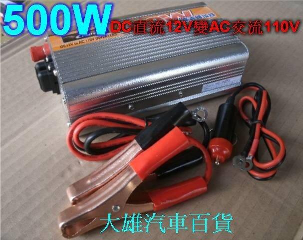 【大雄汽車百貨】汽車電源轉換變壓器DC直流12V變AC交流110V(500W)新款有USB孔