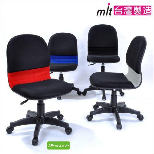 【You&Me】《DFhouse》熱銷精品 沙暴L型氣壓辦公椅-四色可選-免組裝 電腦桌 電腦椅 傢俱 公司辦公椅