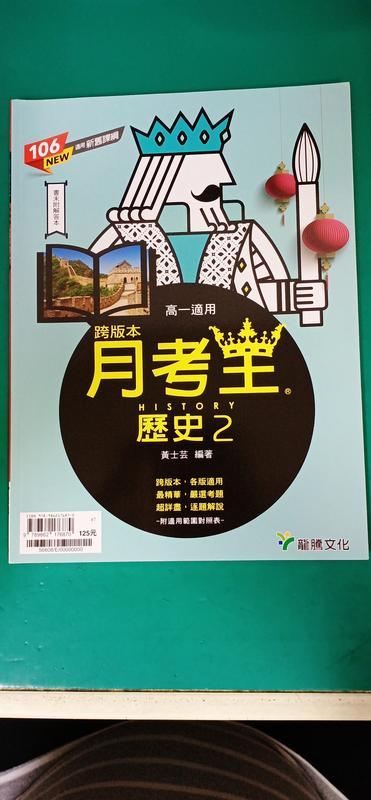 高中參考書 跨版本 月考王 歷史 2 龍騰 含解答 約7頁劃記 26X