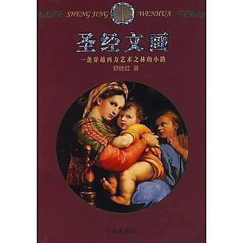 [尋書網] 9787807304029 聖經文畫——一條穿越西方藝術之林的小路(簡體書sim1a)
