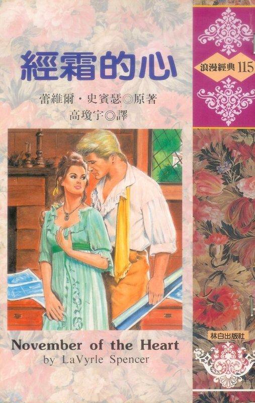 ◎卡特林書館◎限租不賣-*浪漫經典115 - 經霜的心 by 蕾維爾 史賓瑟~押金三百元