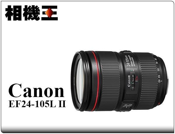 ☆相機王☆Canon EF 24-105mm F4 L IS II USM〔二代鏡 拆鏡版〕平行輸