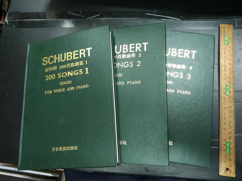 舒伯特 200首歌曲集 高音 1~3 共3本合售 全音樂譜出版 精裝【竹軒二手書店-210610-b1a音樂】