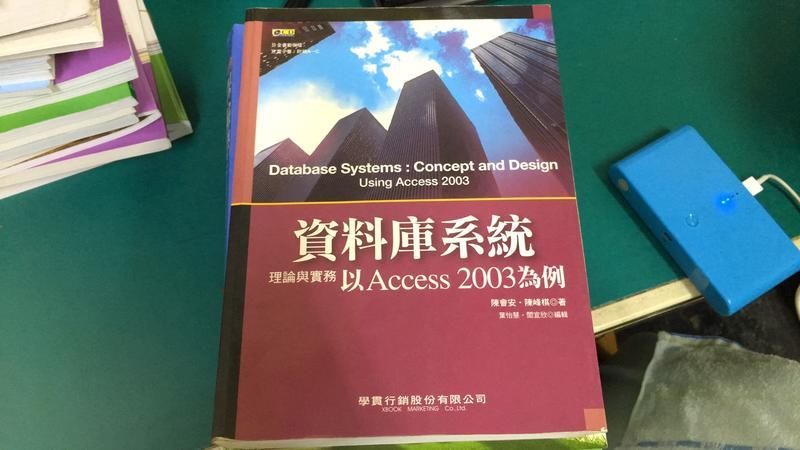 附光碟 資料庫系統理論與實務:以Access 2003為例 9867693787│學貫│陳會安 無劃記 F104