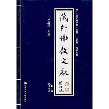 [尋書網] 9787300094519 藏外佛教文獻(第二編 總第十輯)(《中文社會(簡體書sim1a)