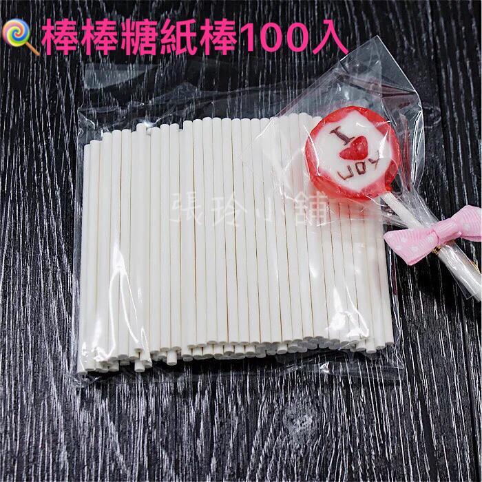 烘焙包裝 7.6cm短款 棒棒糖紙棍 蛋糕紙棍 巧克力紙棒 食品級材質 約100支/包 DIY烘焙