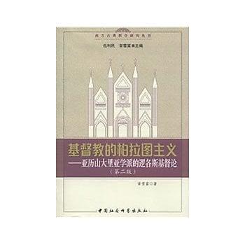 [尋書網] 9787516114278 基督教的柏拉圖主義(第二版) /章雪富 著(簡體書sim1a)