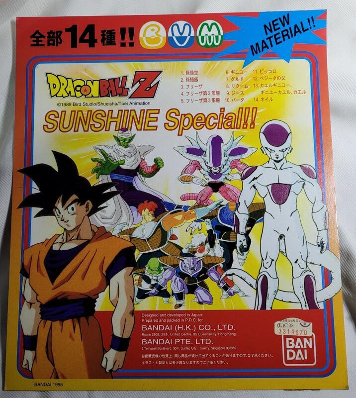1996~BANDAI~SUNINE Special!!七龍珠 Z~單色體透明版~全14種-超級賽亞人