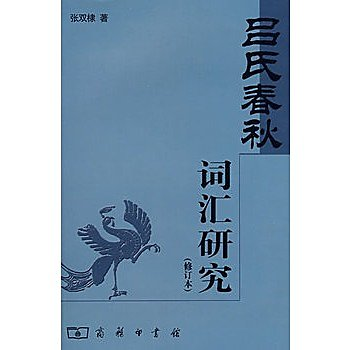 [尋書網] 9787100056717 《呂氏春秋》詞彙研究 修訂本 /張雙棣 著(簡體書sim1a)