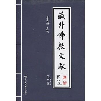 [尋書網] 9787300125305 藏外佛教文獻 第二編 總第十三輯 /方廣錩  著(簡體書sim1a)