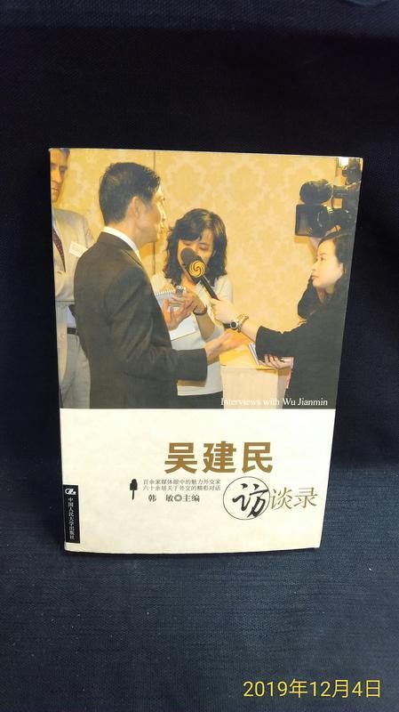 古今書廊二手書店《吳建民訪談錄》韓敏│中國人民大學│八成新 9787300087542