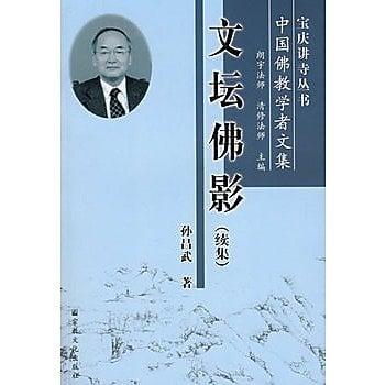 [尋書網] 9787802540149 文壇佛影(續集) /孫昌武 著(簡體書sim1a)