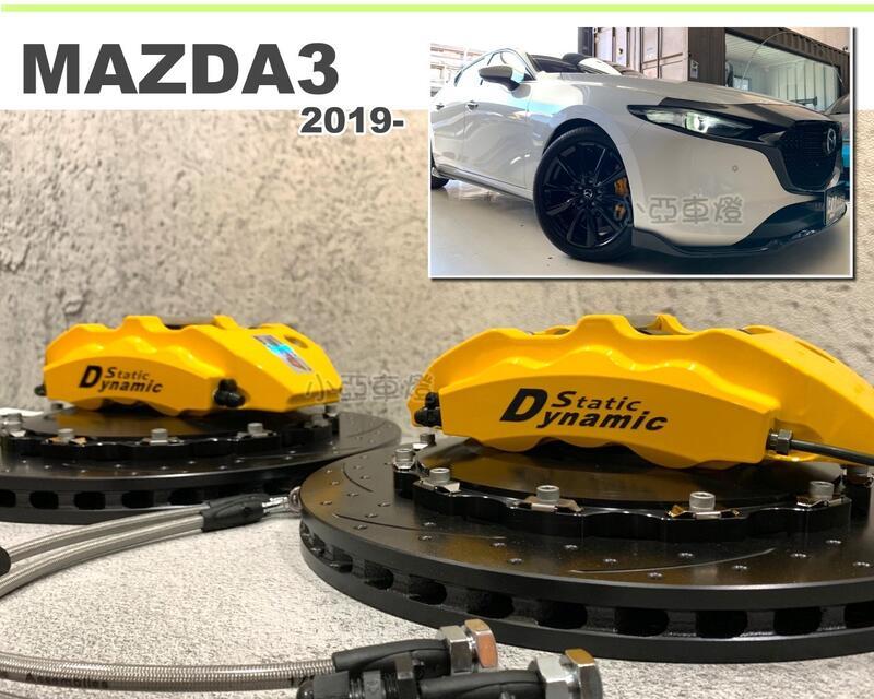 小亞車燈*新 MAZDA3 DS RACING 卡鉗 中六活塞 雙片浮動碟 355盤 金屬油管 來令片 轉接座