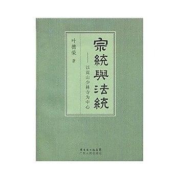 [尋書網] 9787218067209 宗統與法統:以嵩山少林寺為中心(簡體書sim1a)