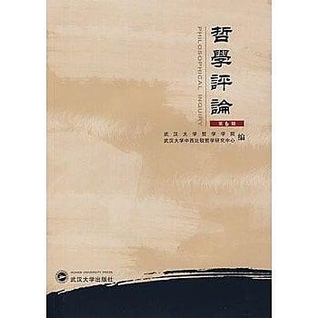 [尋書網] 9787307058354 哲學評論(第6輯)(簡體書sim1a)