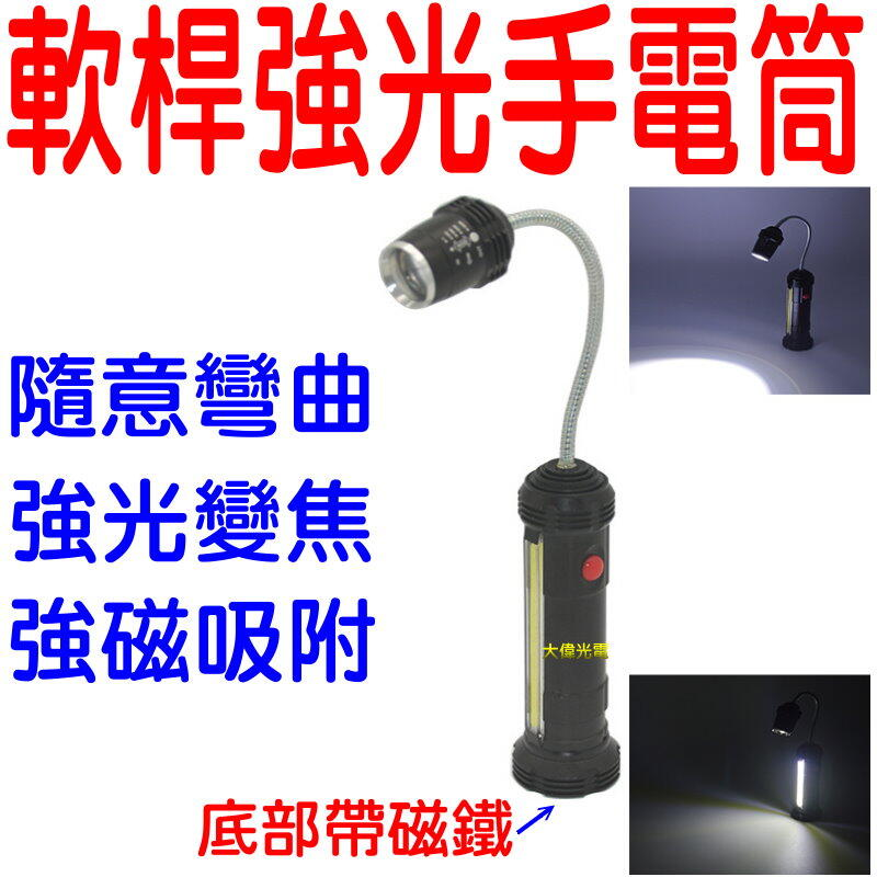 『光爍』T6強光手電筒 磁吸式LED軟管燈 伸縮變焦 彎管燈 帶磁鐵 蛇燈 維修燈 蛇管燈 手電筒 工作燈C015