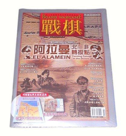 戰棋雜誌 季刊第10期 阿拉曼 兵棋雜誌