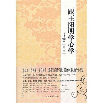 [尋書網] 9787511323729 超值白金版跟王陽明學心學 /楊嶸(簡體書sim1a)