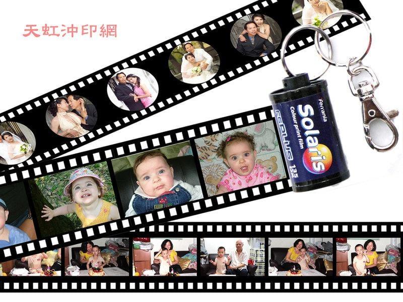 天虹沖印網-沖印照片 底片 膠捲鑰匙圈 生日 結婚 聖誕禮物 情人節禮物 自用送禮兩相宜 特價120