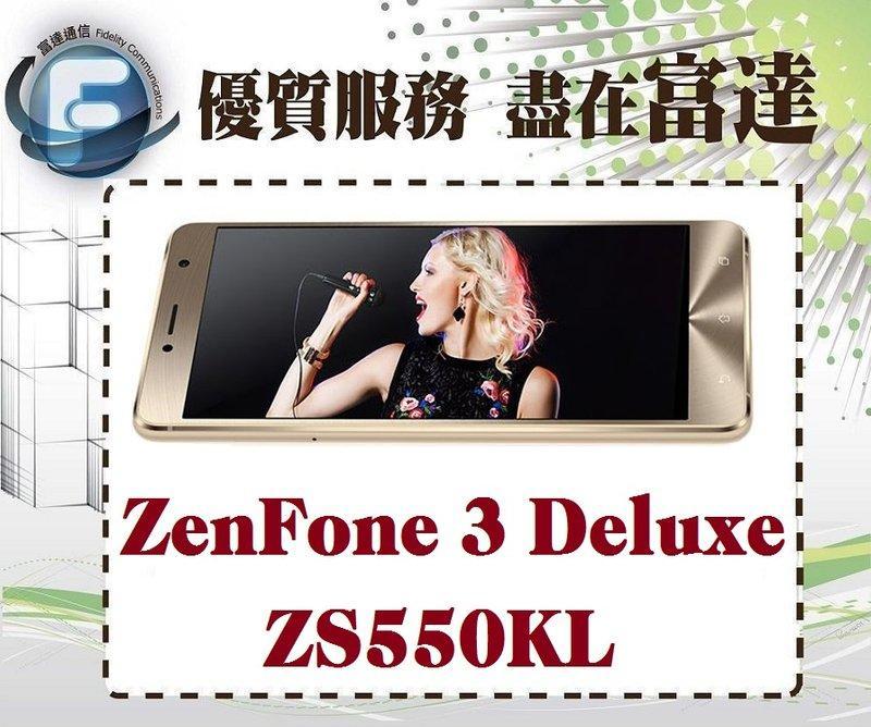 台南『富達通信』ASUS ZenFone 3 Deluxe ZS550KL 5.5吋/64GB【全新直購價7600元】