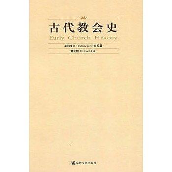 [尋書網] 9787802541054 古代教會史 /(奧)雷立柏 譯(簡體書sim1a)