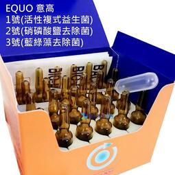 @墨耘 水草造景@EQUO意高 24入一盒 1號(活性複式益生菌)2號(NO3/PO4硝磷酸鹽去除菌)3號(藍綠藻去除菌